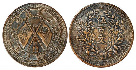 Lot 2605   1912年中华民国河南双旗嘉禾伍百文铜币试铸样币   (NGC-ACAB XF45BN)