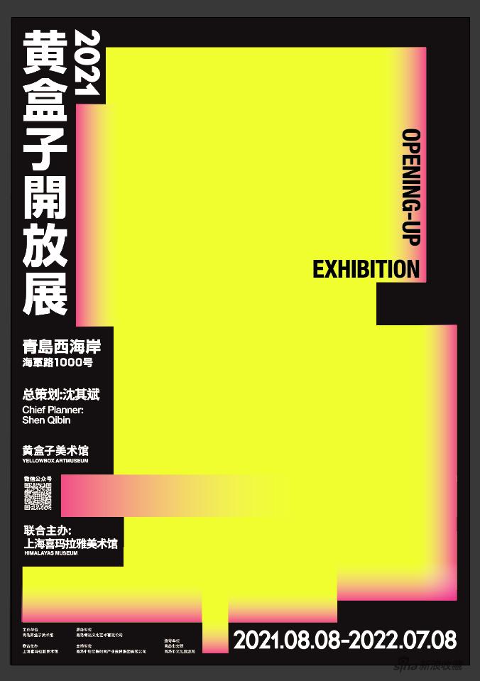 黄盒子开放展海报