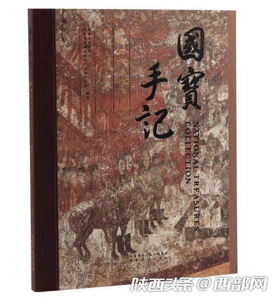 陕历博刷宝手册《国宝手记》出版发布多角度细节