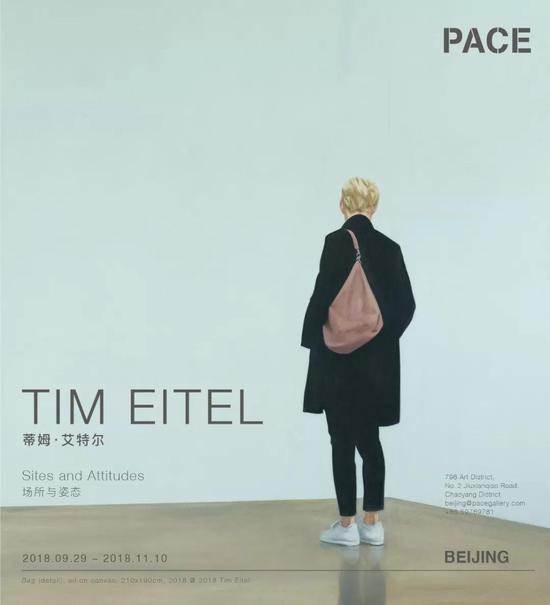 蒂姆·艾特尔:场所与姿态