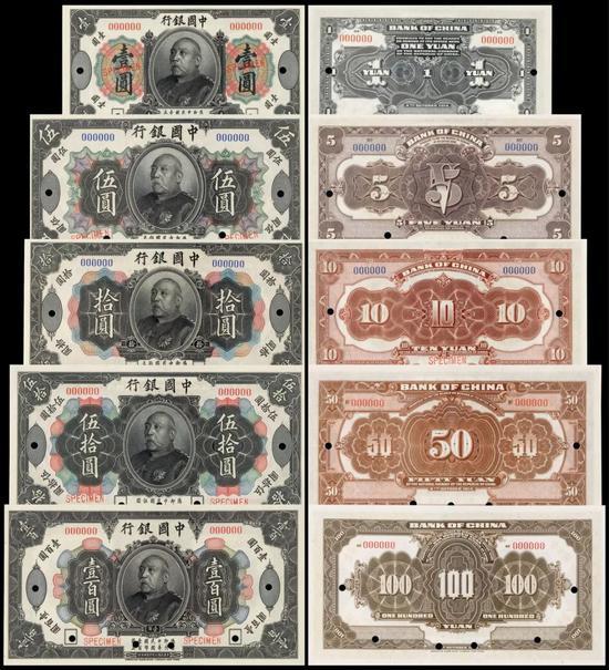 Lot 1112   民国三年袁世凯像中国银行美钞版国币券样票五枚全套(PMG 50-65EPQ)