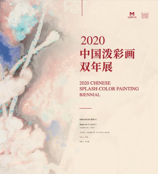 第四届泼彩画双年展在刘海粟美术馆开展共展出22位艺术家75件作品
