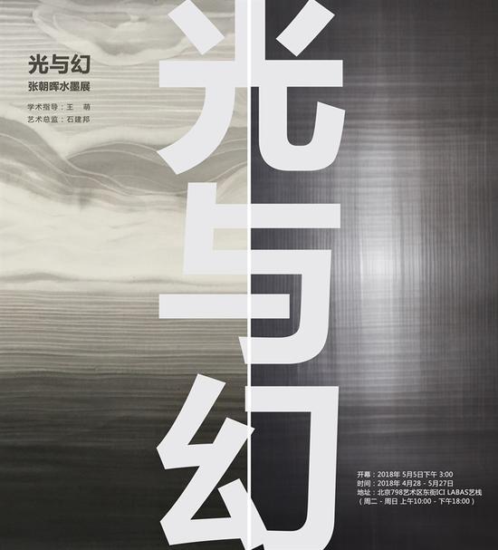 著名水墨艺术家张朝晖的作品展开幕