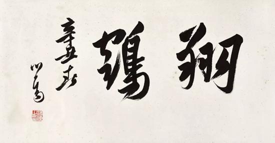 中国书画(一)Lot 065 溥心畬《翔鹤》,估价20,000-28,000,无上款,同样是书斋优选