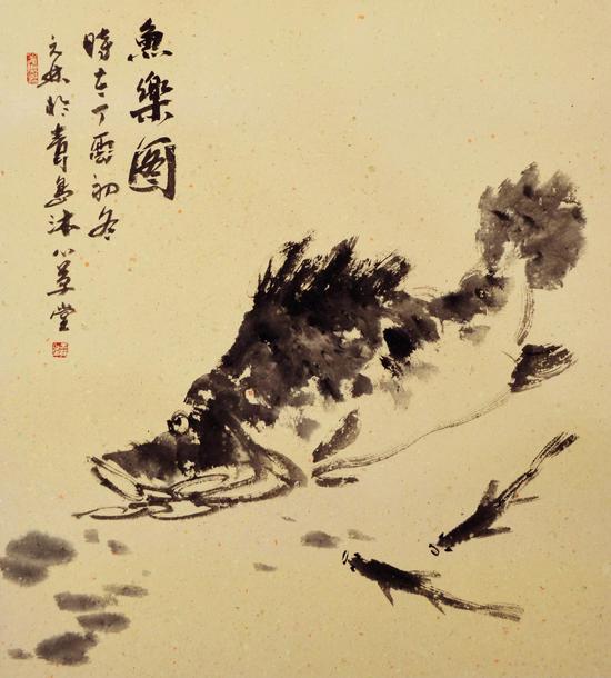 王元林《鱼乐图》2018年