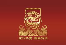 """""""龙行华夏 国脉传承——大龙邮票诞生140周年文物珍品巡展""""logo"""