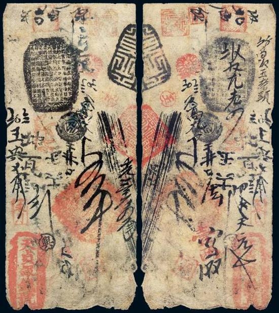 北京诚轩拍卖2018春拍之纸币萃珍