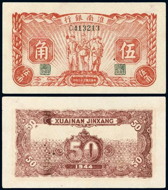 Lot 1356 民国三十三年淮南银行工农兵图伍角纸币