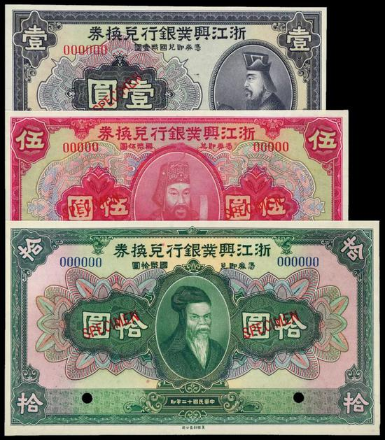 Lot 1269   民国十二年古代先贤像浙江兴业银行兑换券样票三枚全套