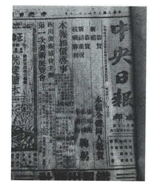 1942年,第一届美术展览会的报纸广告