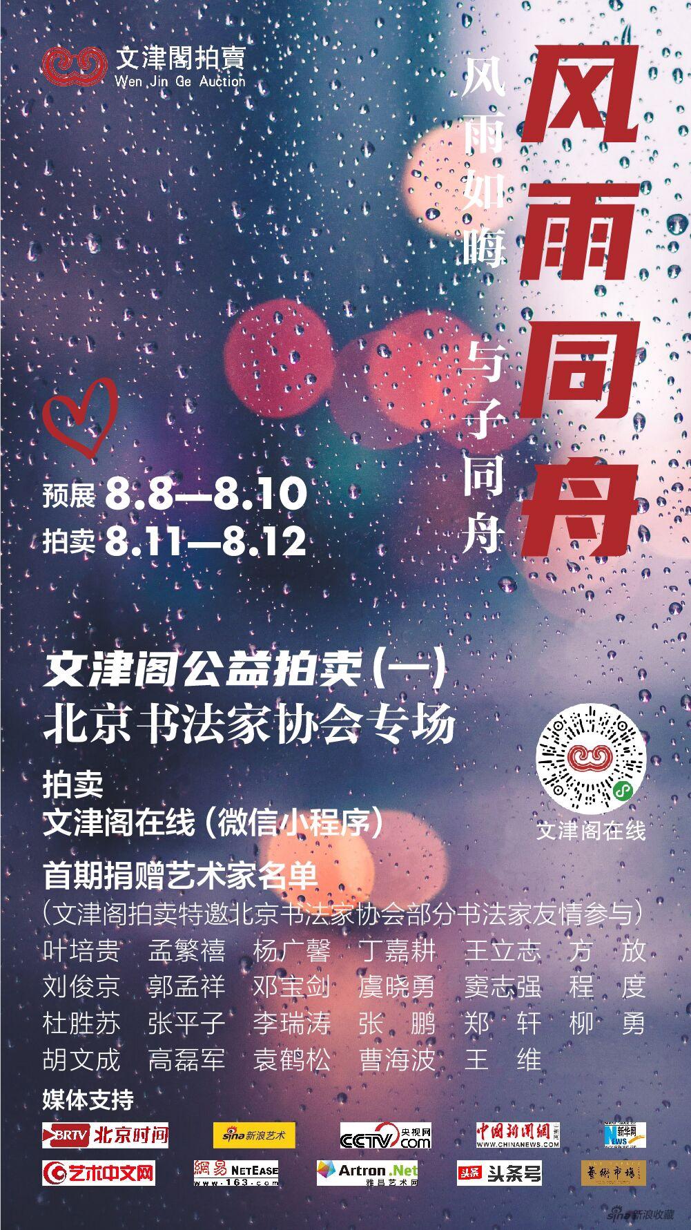 風雨同舟   文津閣公益拍賣(一):北京書協專場