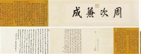 行书御制诗并序手卷,成交价2530万元