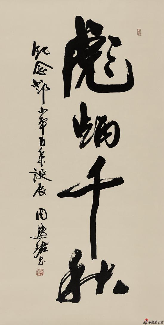 周慧珺-彪炳千秋-138cm-70cm