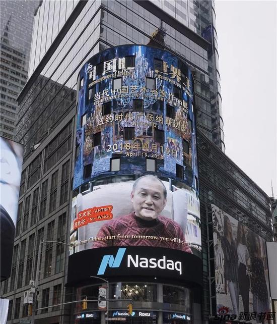 中国艺术名家作品展亮相纽约纳斯达克大屏