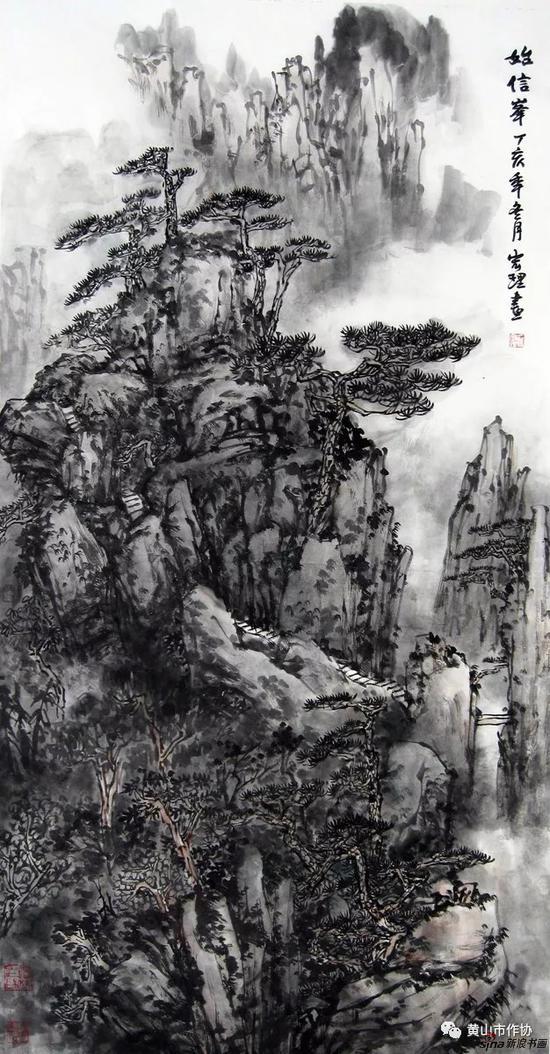 《黄山始信峰》(国画)。画家:俞宏理