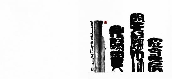 褚超 明天 50X30 日本纸 墨 2021