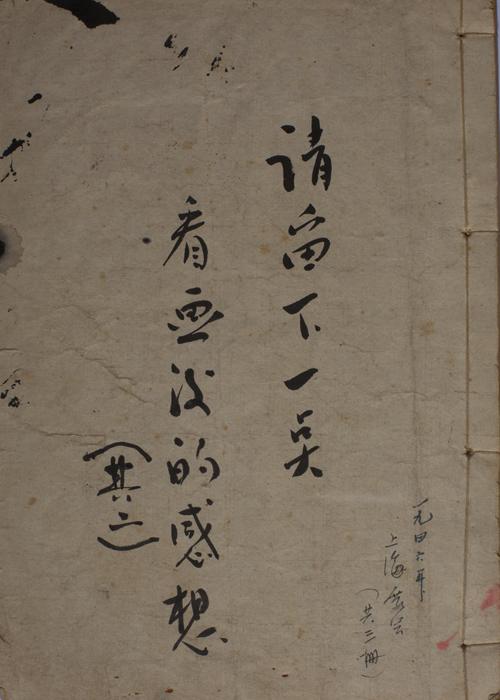 上海展览观众留言本封面,1946年