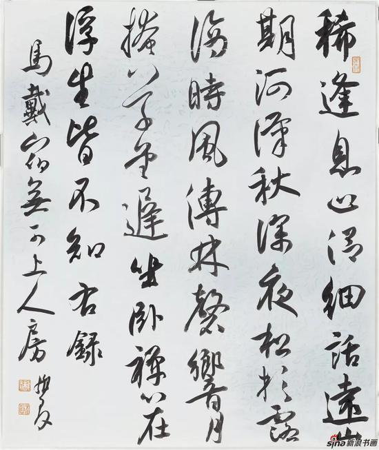马戴《宿无可上人房》,行书,纸本,36.5×30cm,2018年