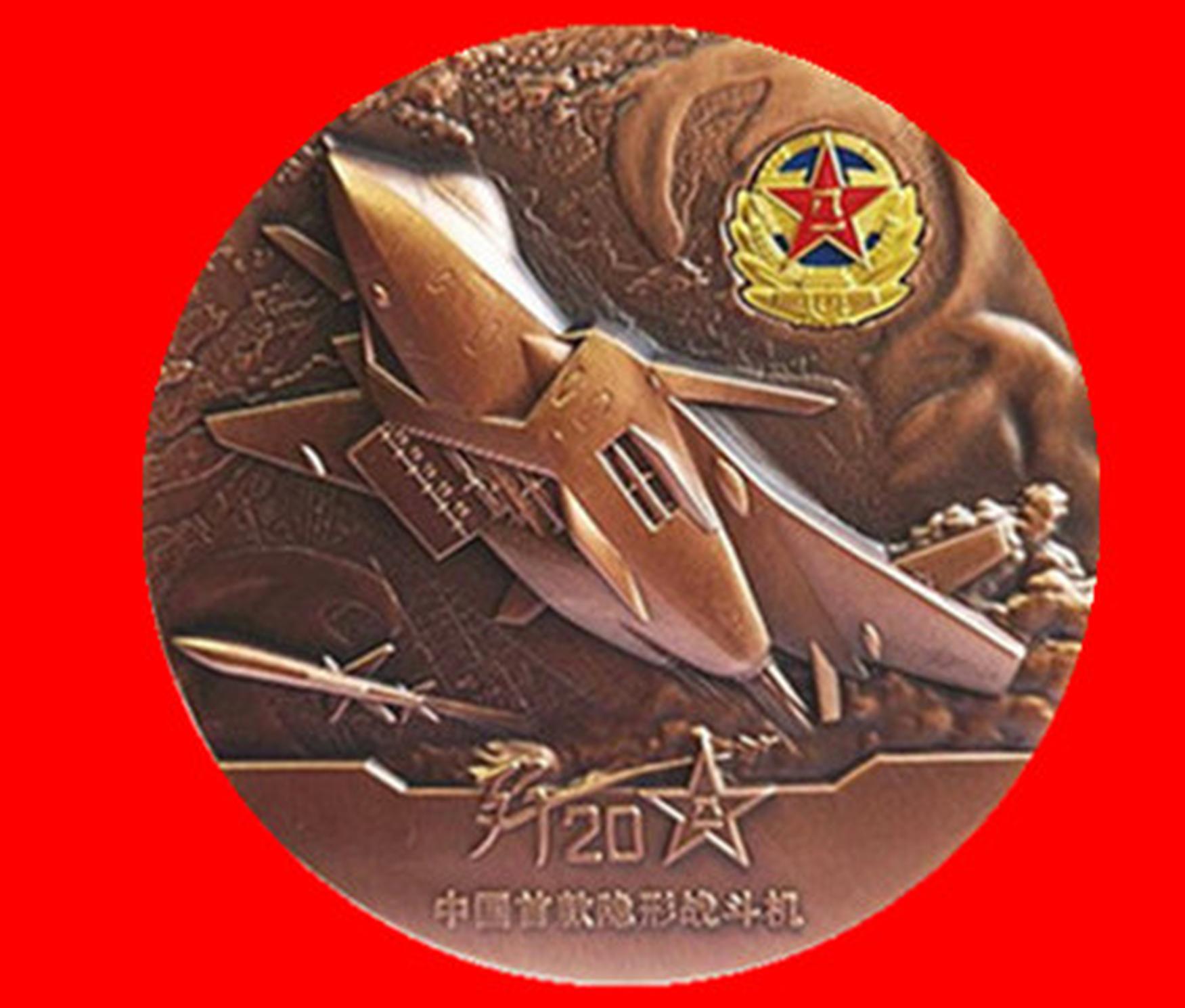 中国军事题材系列之空军歼20纪念铜章在上海首发