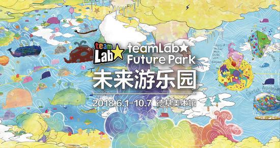 teamLab未来游乐园——震撼500万人的沉浸式艺术体验展南京举办