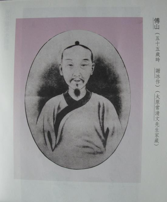 图 傅山五十五岁画像