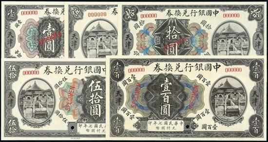 Lot 1095   民国六至七年中国银行兑换券美钞版天津地名样票五枚全套