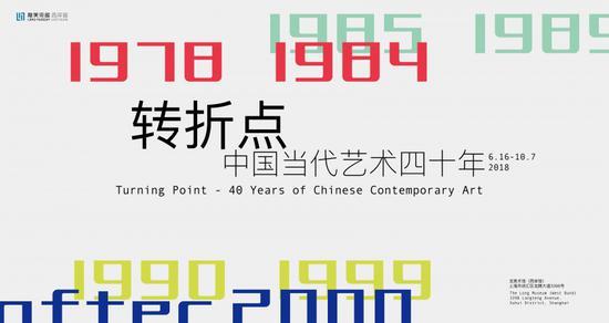 龙美术馆《转折点——中国当代艺术四十年》展览海报
