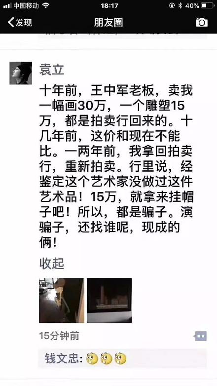 网传袁立朋友圈截图