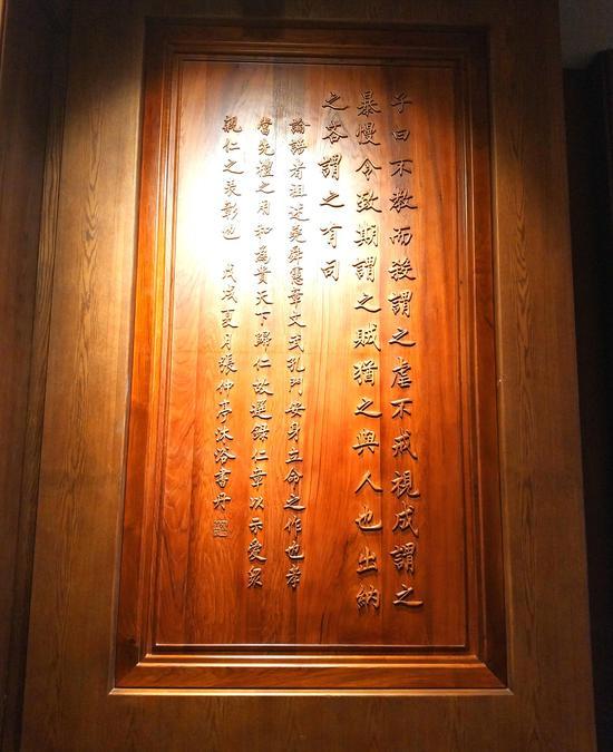 """第20根大包柱上金丝楠木上的阳文镌刻的《论语》中的""""仁""""文句选录"""