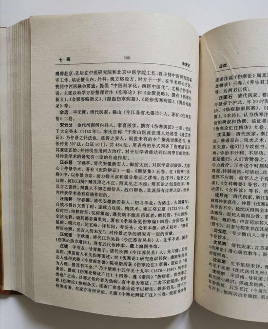 图2-3--伤寒论研究大辞典-选3
