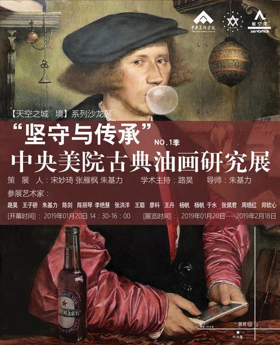 央美传承与超越沙龙展海报