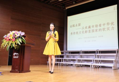 广东省文化学会副会长、广州市玮瑜文化有限公司董事长冯玮瑜作演讲
