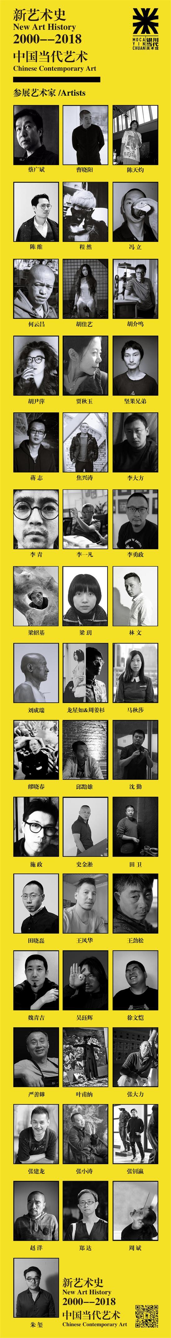"""2000-2018中国当代艺术""""开年大展你在关注吗"""