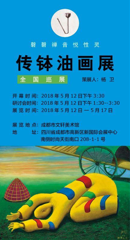 磬磬禅音悦性灵——传钵油画展 全国巡展