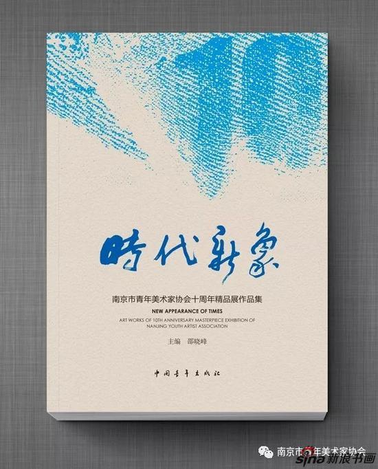 《时代新象——南京市青年美术家协会十周年精品展作品集》由中国青年出版社出版发行