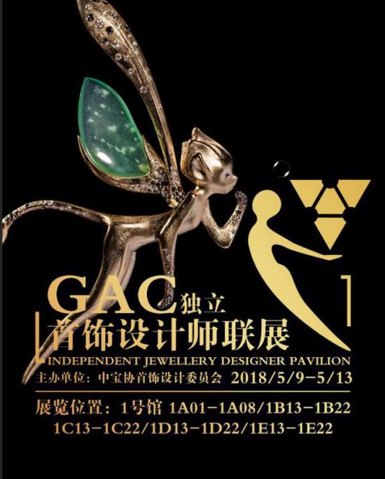 2018上海国际珠宝首饰展览会的GAC独立首饰设计师联展即将亮相