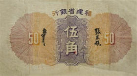福建省银行民国25年(1936年)版5角劵(背)
