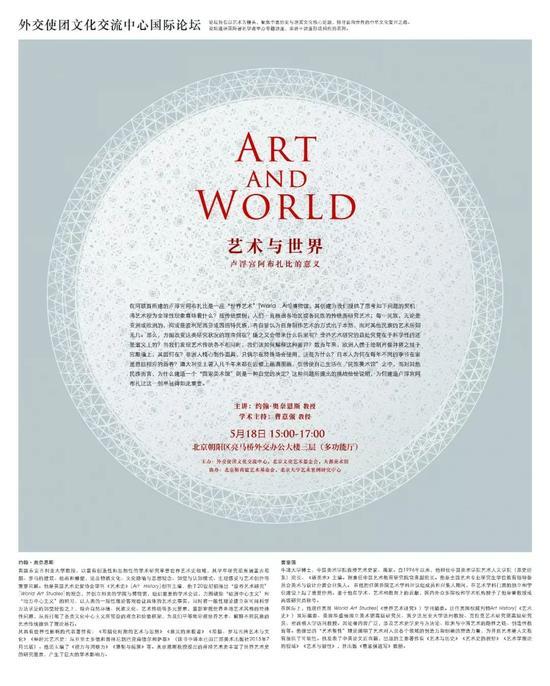 艺术与世界