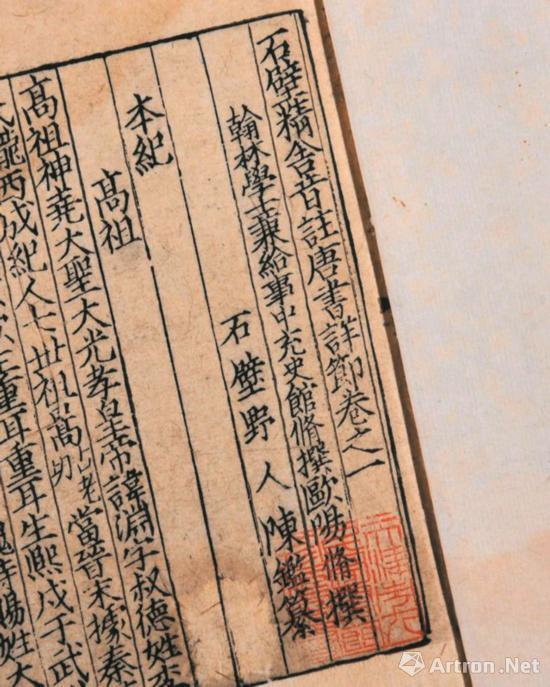 《石壁精舍音注唐书详节》卷首细节