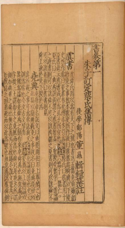 上海图书馆发现宋刻本《杜工部草堂诗笺》一部一册,元刻本《书集传辑录纂注》一部四册文物与文献的双重珍贵