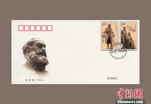 《马克思诞辰200周年》纪念邮票今日发布