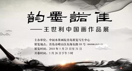 王世利中国画作品展即将开幕