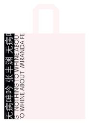 ▲1/2 Art Space半空间x张丰渊联名合作推出环保袋,图案取自作品《Where My Heart Was Left Behind》。