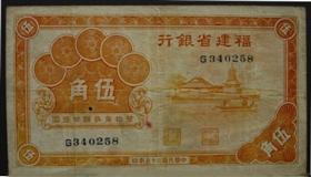 福建省银行民国25年(1936年)版5角劵(正)