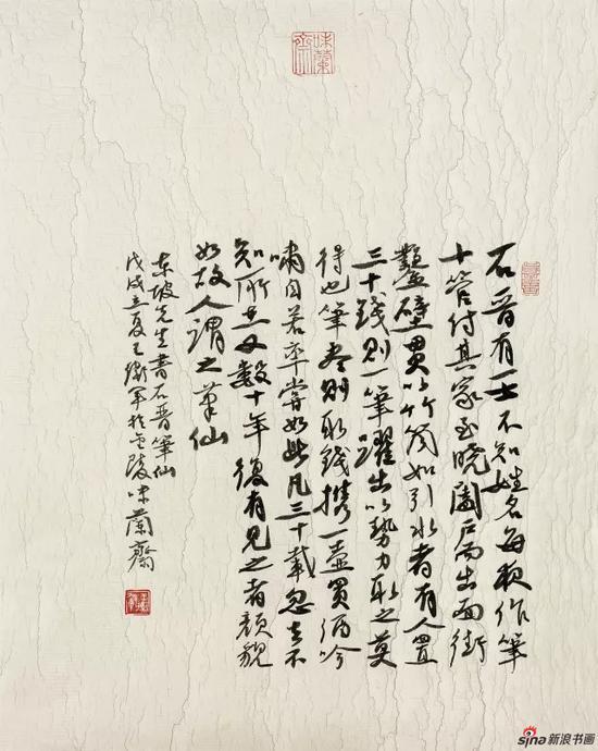 东坡书石晋笔仙 46x37cm 2018