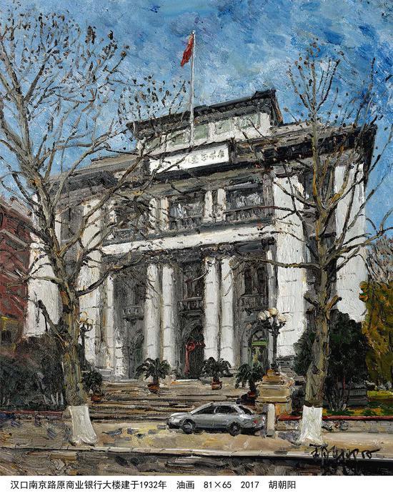 43《汉口南京路原商业银行大楼建于1932年》胡朝阳 81cm×65cm 布面油画 2017年