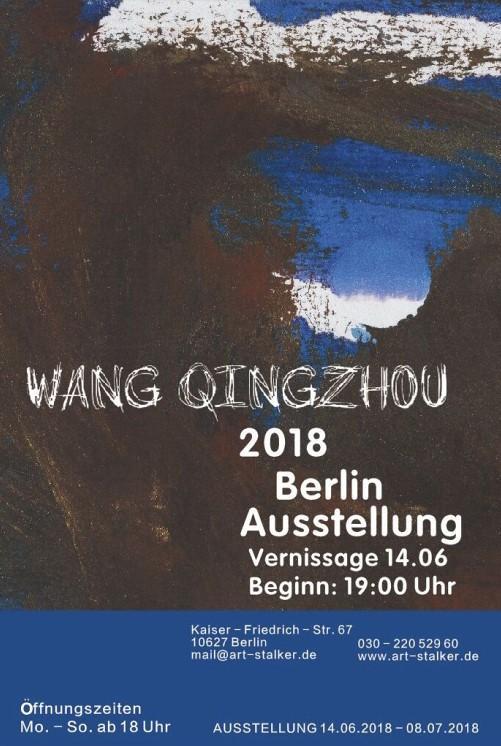 王清州2018柏林展览即将开幕