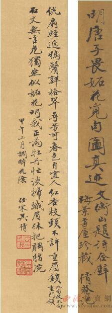 吴湖帆题跋及题签