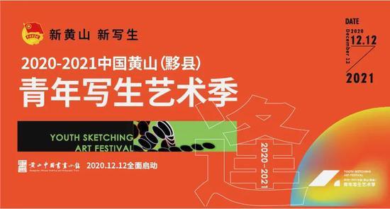 第二屆中國黃山青年寫生藝術大賽征稿啟事