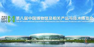第八届中国博物馆及相关产品与技术博览会